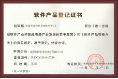 荣富科技软件产品登记证书