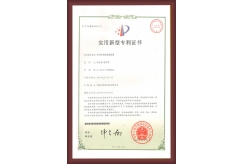 荣富科技专利证书4